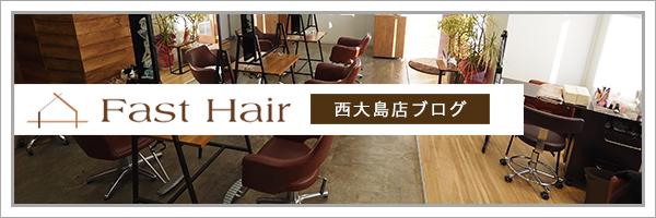 西大島店ブログ